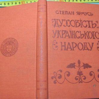 Духовність українського народу Ярмусь