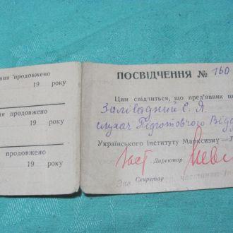Документы удостоверение слушателя ИМЛ 1931-32 гг