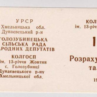 Колхозные деньги = с. ГОЛОЗУБИНЦІ =талон 1 =1989 г