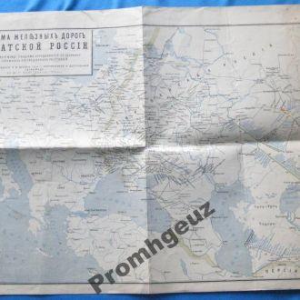 Схема железных дорог азиатской России по 1914 1921