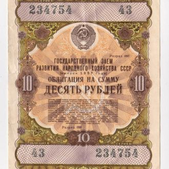 ГОСУДАРСТВЕННЫЙ ЗАЕМ = Облигация 10 руб.= 1957 г.