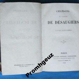 Chanson et poesies de desaugiers Песни поэзия 1842