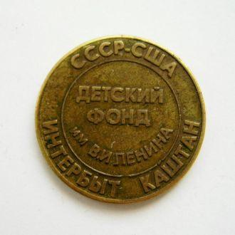 ЖЕТОН = ДЕТСКИЙ ФОНД = ИНТЕРБЫТ КАШТАН = СССР- США