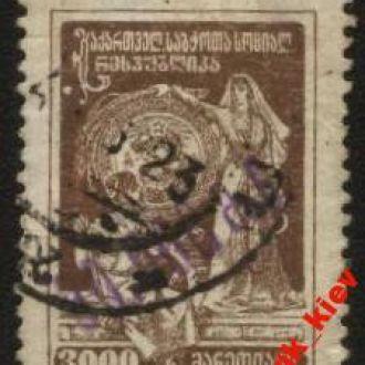 Гражданская Война -Грузия  1922г. № 23 гаш