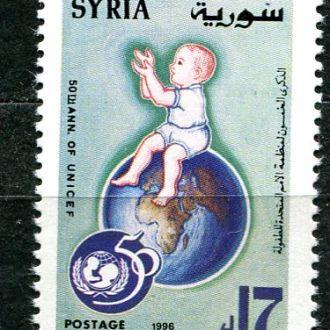 СИРИЯ MNH 1996 Mi 1984 50 ЛЕТ ЮГИСЕФ