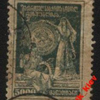 Гражданская Война -Грузия  1922г. № 24 гаш
