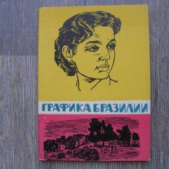 Открытки набор 12 шт Графика Бразилии 1957 год