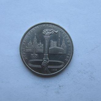 1 рубль. СССР Олимпиада 80 Факель 1980 год
