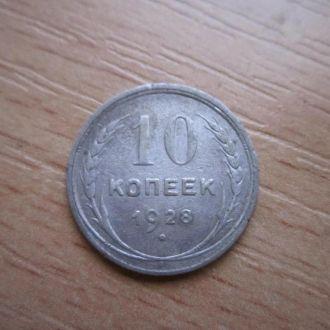 10 копеек 1928 год.