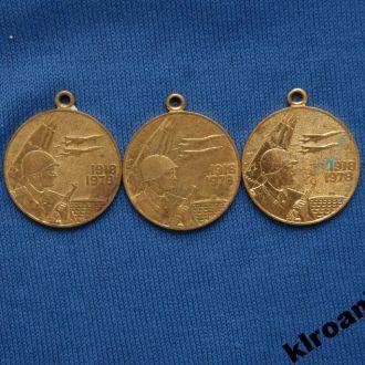 Медаль 60 лет вооруженных сил СССР  3 шт