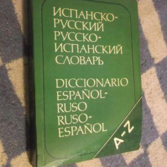 Испанско-русский словарь.