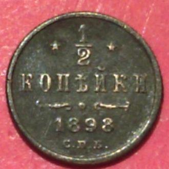 1 2 копейки 1898г.