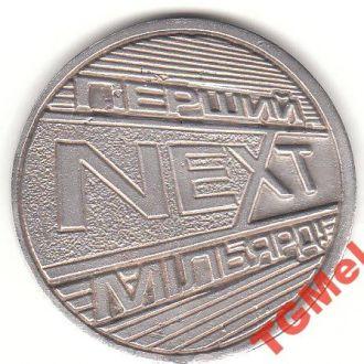 Монета сувенирная NEXT, в составе серебро, 2003 г