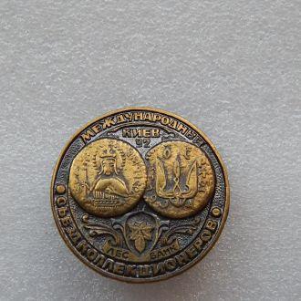 Международный съезд коллекционеров Киев 1992 г.
