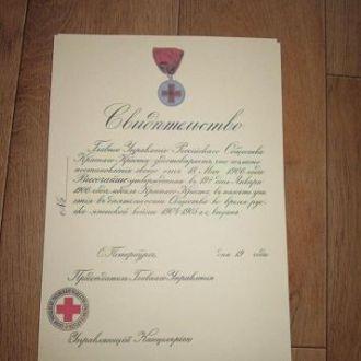 Свидетельство медали Красного креста РЯВ 1904-05гг