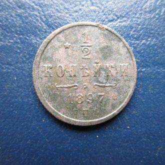 1/2 копейки  1897 год Состояние