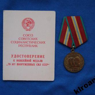 Медаль 70 лет ВС СССР + документ