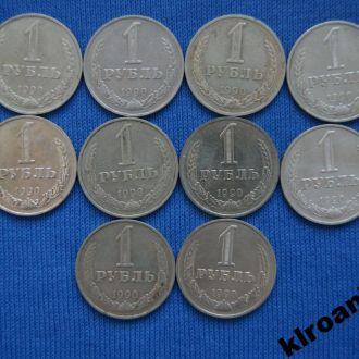 СССР 1 рубль 1990 г ГОДОВИК