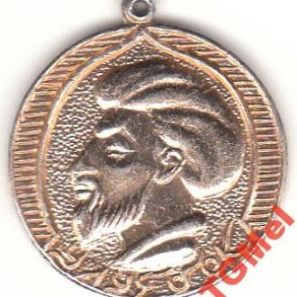 "Медаль памятная ""Улугбек"", 70-е, СССР"