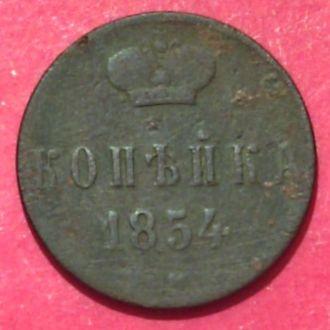 Копейка 1854г.