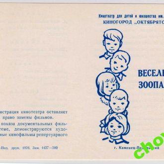 3 БУКЛЕТА= ПИОНЕРИЯ = КАМЕНЕЦ-ПОДОЛЬСКИЙ = 1976