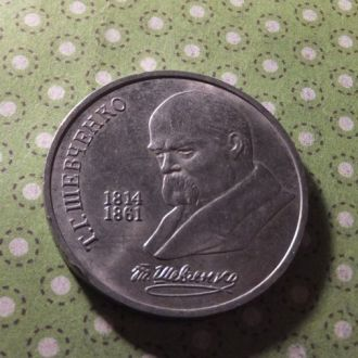СССР 1989 год монета 1 рубль Шевченко !
