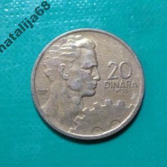 Югославия 1955 год монета 20 динаров !