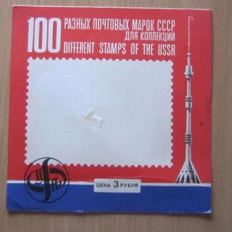 вкладыш в набор марок СССР 100 марок картон