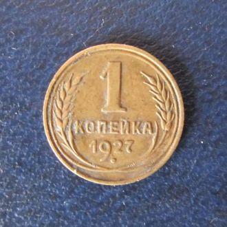 1 копейка СССР 1927