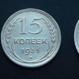 Комплект монет 1931 СССР ОЧЕНЬ РЕДКИЙ НАБОР МОНЕТ