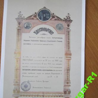 Удостоверение к медали В память 25 летия церковных