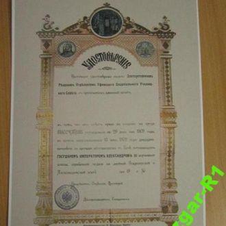 Удостоверение В память 25 летия церковных школ