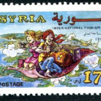 СИРИЯ MNH 1997 Mi 2002  ДЕНЬ ТУРИСТА