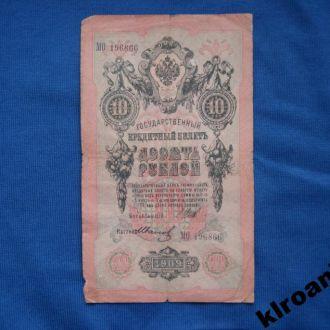 Россия 10 рублей 1909 г  Шипов - Иванов