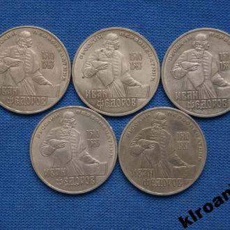 СССР 1 рубль 1983 г Федоров  5 шт