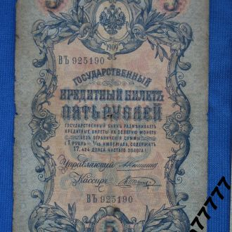 Россия 5 руб 1909 г  Коншин - Шагин