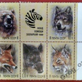 марки СССР 1988 фонд пом. зоопаркам MNH