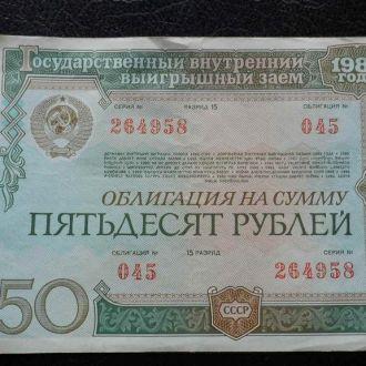 облигация СССР 1982г. 50 рублей.