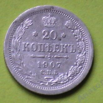 20 Копеек 1907 г СПБ ЭБ Николай ІІ Серебро Россия