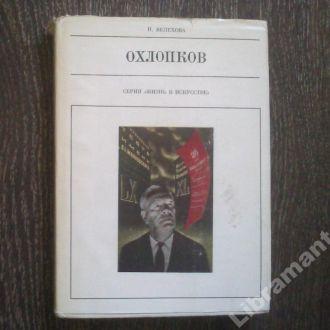"""""""Охлопков и театр улиц"""" Н. Велехова"""