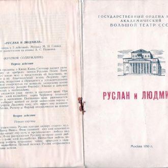 Либретто оперы Руслан и Людмила Большой театр 1950