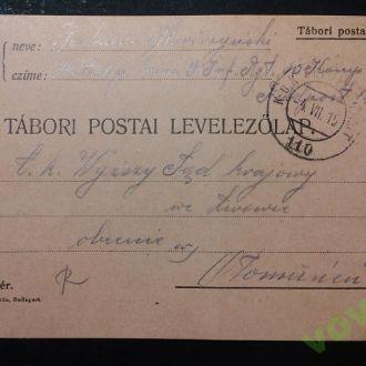 TABORI POSTAI LEVELEZOLAP 1915г(Венгрия)