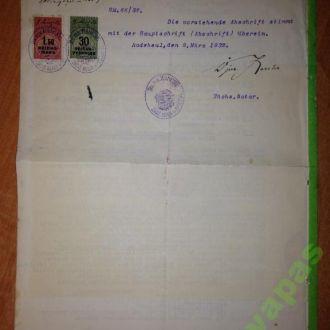 Копия(Abschrift) нотариуса с г.Радебойль.1932г