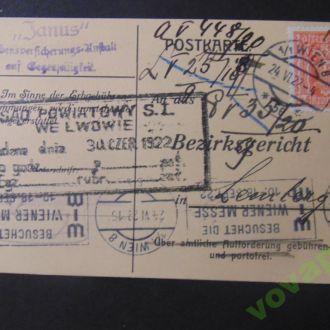 Почтова картка 1922г. (Гаш. Вена-Львов)