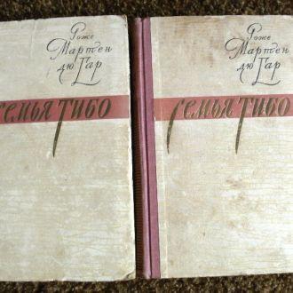 Роже Мартен дю Гар_Семья Тибо в 2-х томах_1959г