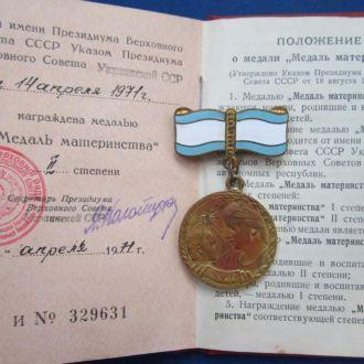 Медаль Материнства 2-ст.На документе!!!!