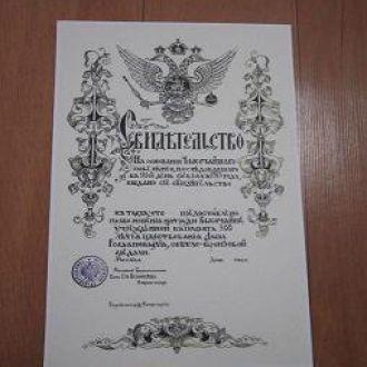 Свидетельство медали В память300л-я дома Романовых