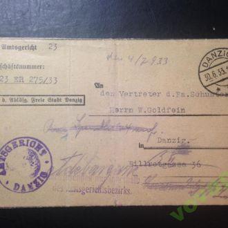Документ (гаш.DANZIG) 1933р