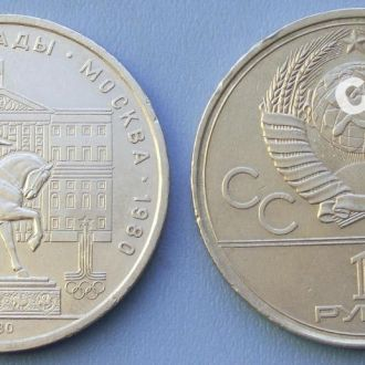 Олимпиада Долгорукий Моссовет 1 рубль 1979