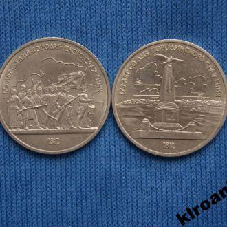 СССР 1 рубль 1987 г набор Бородино 2 шт ЛЮКС